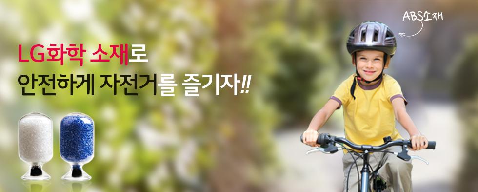 자전거를 타고 있는 아이의 모습(카피)LG화학 소재로 안전하게 자전거를 즐기자/모바 위에 abs소재라는 글자가 있음