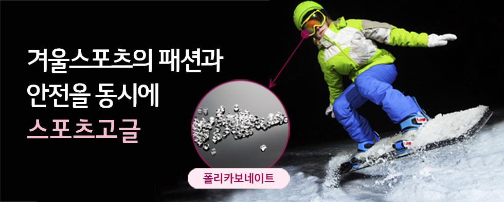 설원 위에서 보드를 타고 있는 이미지(카피)겨울스포츠의 패션과 안전을 동시에 – 스포츠고글(제품명) 폴리카보네이트