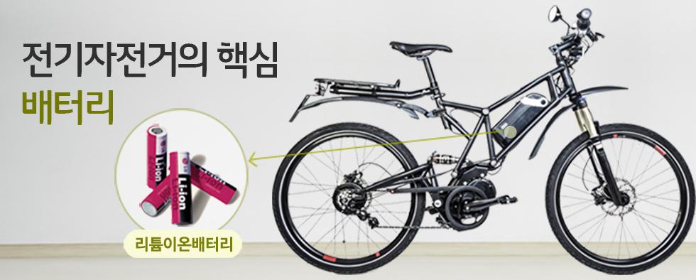 전기자전거 한 대가 있는 이미지(카피)전기자전거의 핵심 -  리튬이온배터리