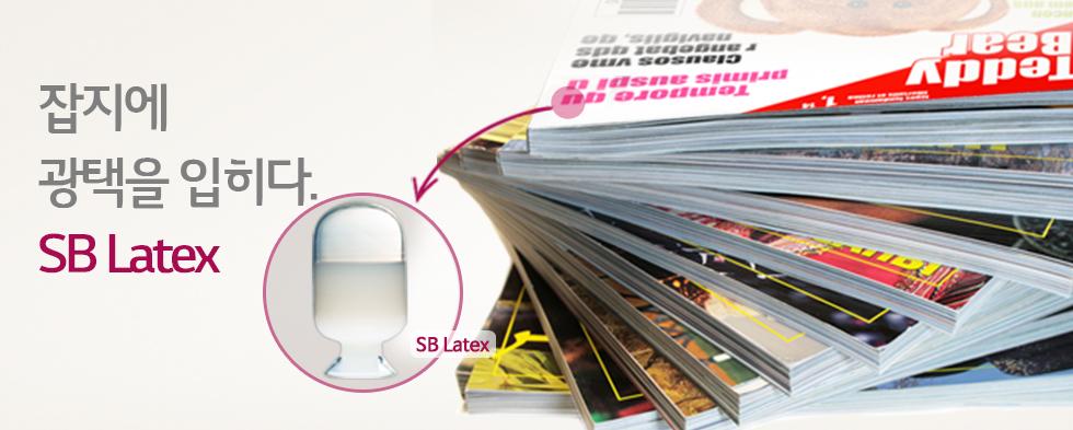 잡지책이 부채꼴 모양으로 쌓여있는 모습(카피) 잡지에 광택을 입히다 SB 라텍스