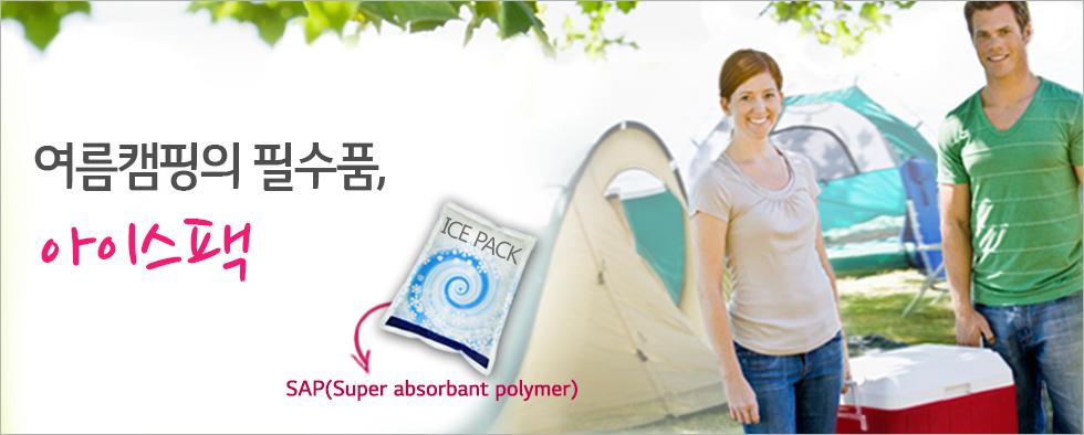 뒷쪽의 텐트를 배경으로 두 남녀가 아이스박스를 양쪽에서 나눠 들고 있는 모습(카피)캠핑의 필수품-아이스팩(제품명)SAP(Super absorbant polymer)