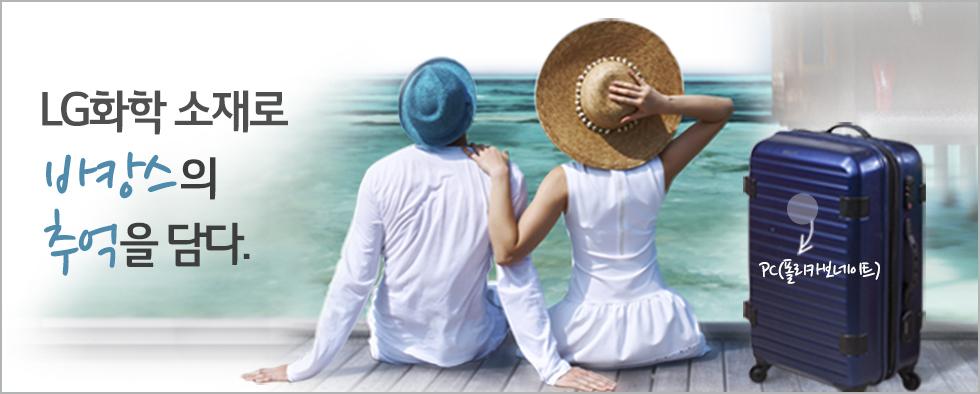 남녀가 앉아서 바다를 바라보고 있는 뒷모습 옆으로 파란색 여행용 캐리어가 놓여져 있으며, 가방 소재로 PC(폴리카보네이트)라고 쓰여져 있는 이미지(카피) 바캉스의 추억을 담다