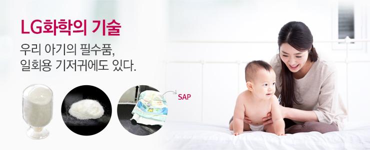 엄마와 아기를 잡고 있는 이미지, (카피) LG화학의 기술우리 아기의 필수품, 일회용 기저귀에도 있다