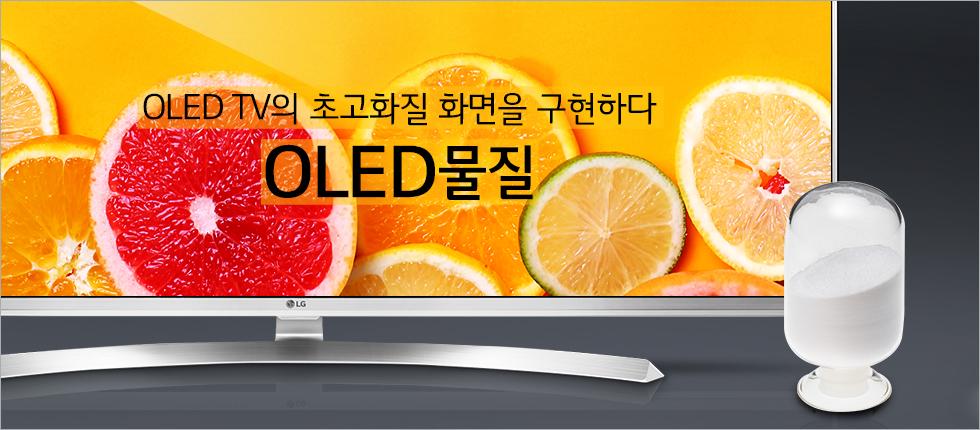 OLED TV 안에 초고화질 오렌지 이미지들이 노축되고, 그 오른쪽으로 OLED 물질이 높여져 있음. (카피) OLED TV의 초고화질 화면을 구현하다 – OLED 물질