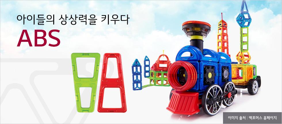 아이들의 상상력을 키우다-ABS