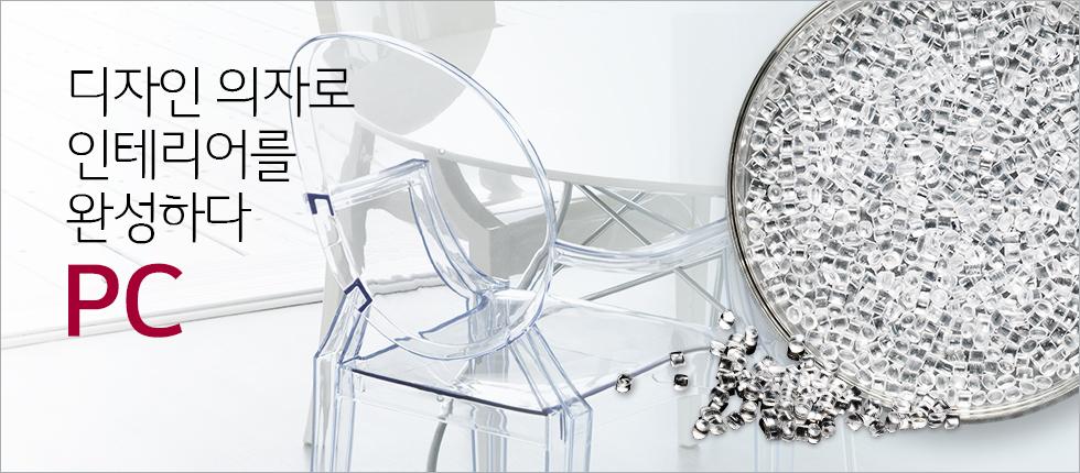 투명한 의자와 오른족으로 플라스틱 재료인 PC 가 배치된 모습(카피) 디자인 의자로 인테리어를 완성하다 - PC