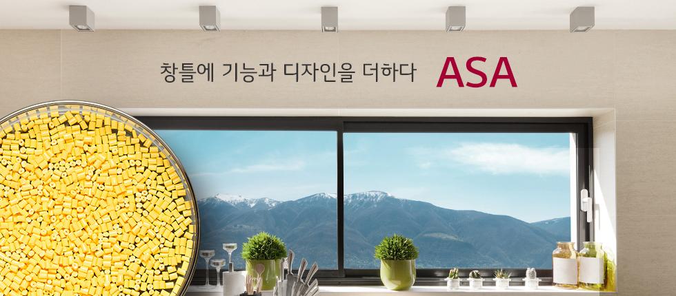 창호가 설치된 창 밖으로 멋진 풍경이 보이는 이미지에 ASA 제품 이미지 추가 (카피) 창틀에 기능과 디자인을 더하다 - ASA