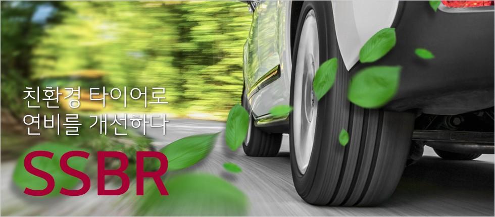 자동차가 도로 위로 달라닌 이미지로, 타이어 부분이 클로우즈 업되어 있는 이미지로 나뭇잎이 흩날리는 모습 (카피)친환경 타이어로 연비를 개선하다 – SSBR