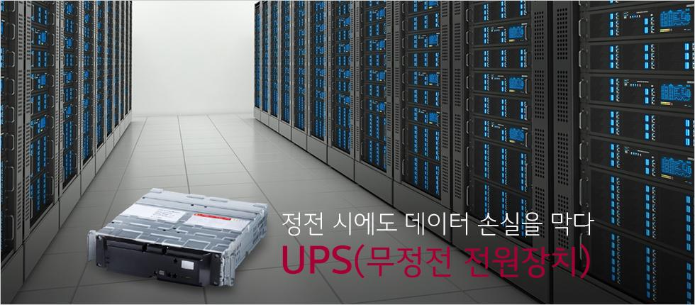 양쪽에 서버장비가 놓여있고 그 가운데, UPS(무정전 전원장치) 팩 이미지가 놓여져 있는 이미지(카피) 정전 시에도 데이터 손실을 막다 – UPS(무정전 전원 장치)