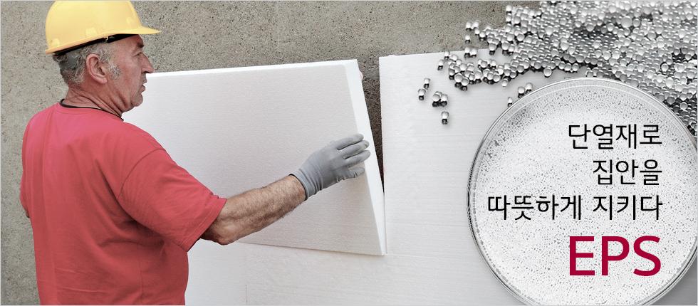 집의 벽에 비드법 단열재를 사용해 벽면을 덮고 있는 모습(카피)단열재로 집안을 따뜻하게 지키다 - EPS
