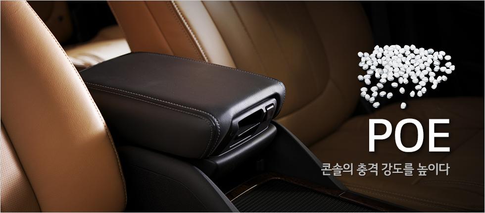 자동차 내부에 운전석과 조수석 사이의 콘솔박스 이미지(카피)콘솔의 충격 강도를 높이다 - POE
