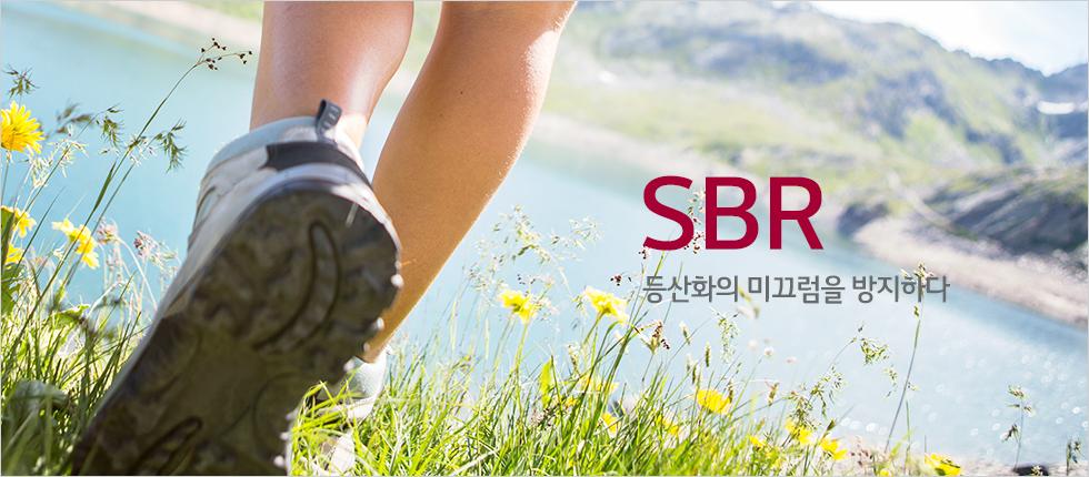등산화를 신고 걷고 있는 사진 (카피) 등산화의 미끄럼을 방지하다 - SBR