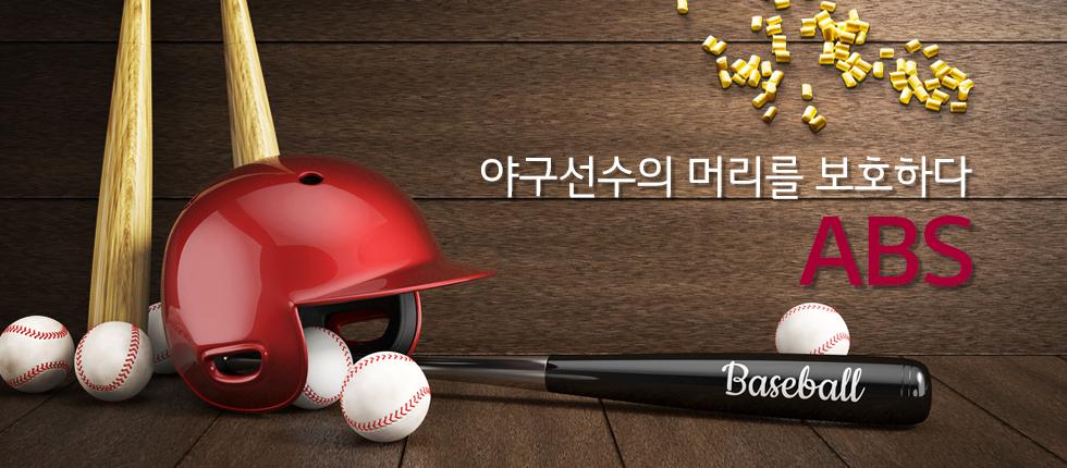 야구공, 헬멧, 야구방망이 등이 있는 모습
