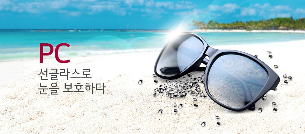 모래사장 위에 선글라스가 놓여있는 모습 (카피)선글라스로 눈을 보호하다 - PC