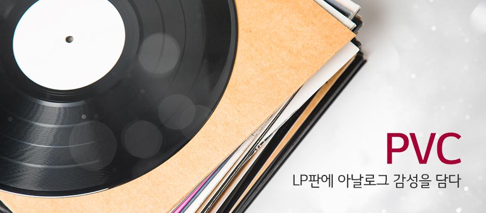 LP판이 쌓여있는 이미지(카피)LP판에 아날로그 감상을 담다 - PVC