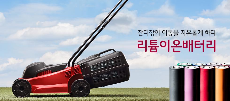 잔디밭 위에 잔디를 깎고 있는 모습(카피)잔디깎이의 동선을 자유롭게 하다 - 리튬이온배터리