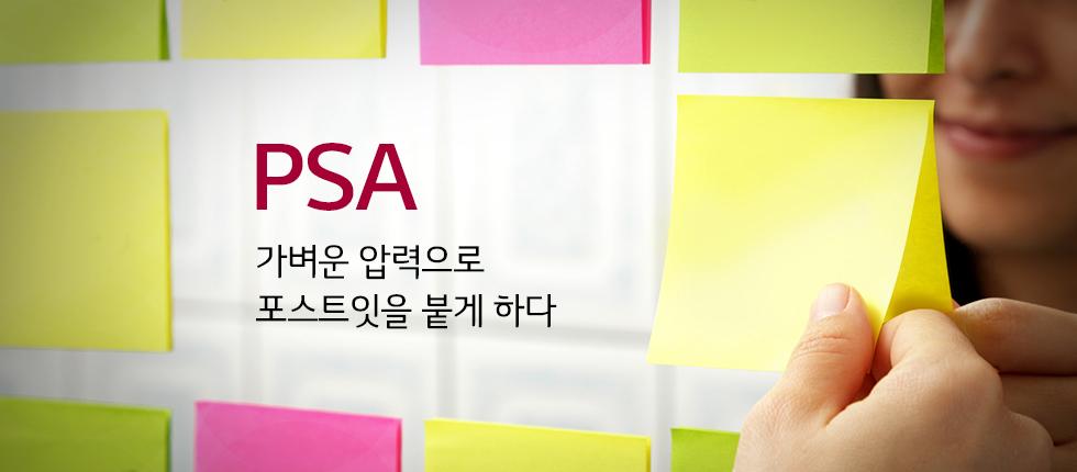포스트잇이 벽에 붙여져 있고, 손으로 또 붙이는 모습(카피)가벼운 압력으로 포스트잇을 붙게 하다- PSA