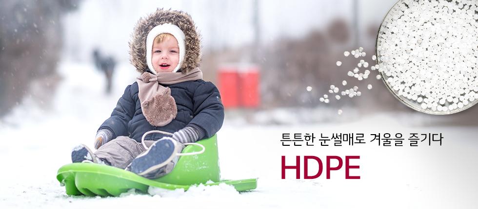 어린아이가 눈밭에서 눈썰매를 타고 있는 모습(카피)튼튼한 눈썰매로 겨울을 즐기다 - HDPE