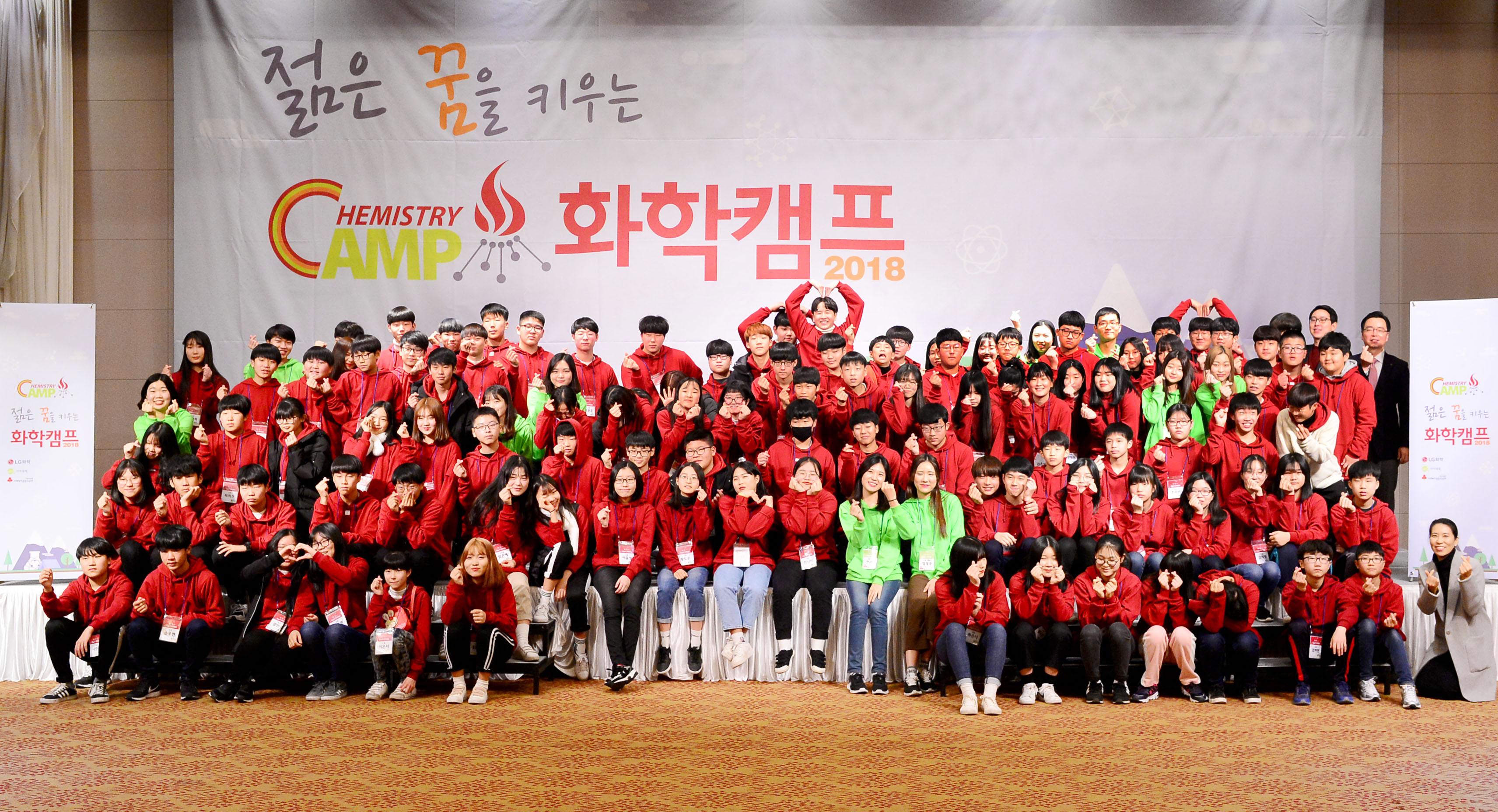 2018년 화확캠프 단체 사진