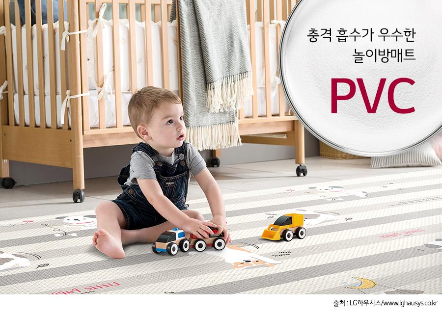 어린아이가 놀이방매트 위에 앉아서 장난감을 갖고 놀고 있는 모습(카피)충격 흡수가 우수한 놀이방매트 – PVC