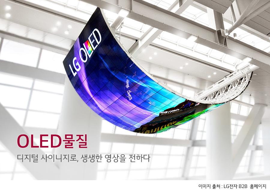 곡선 형태의 OLED 디지털 사이니가 천장에 설치되어 있는 이미지