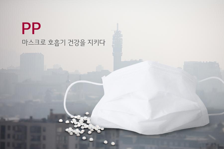 회색빛 도시를 배경으로 마스크가 놓여져 있는 이미지(카피) 마스크로 호흡기 건강을 지키다 - PP