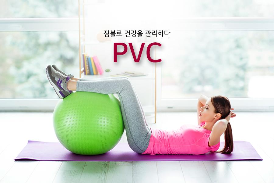 요가매트를 깔고 바닥에 누워 짐볼 위에 다리를 올리고 운동을 하는 모습 (카피)짐볼로 건강을 관리하다 - PVC