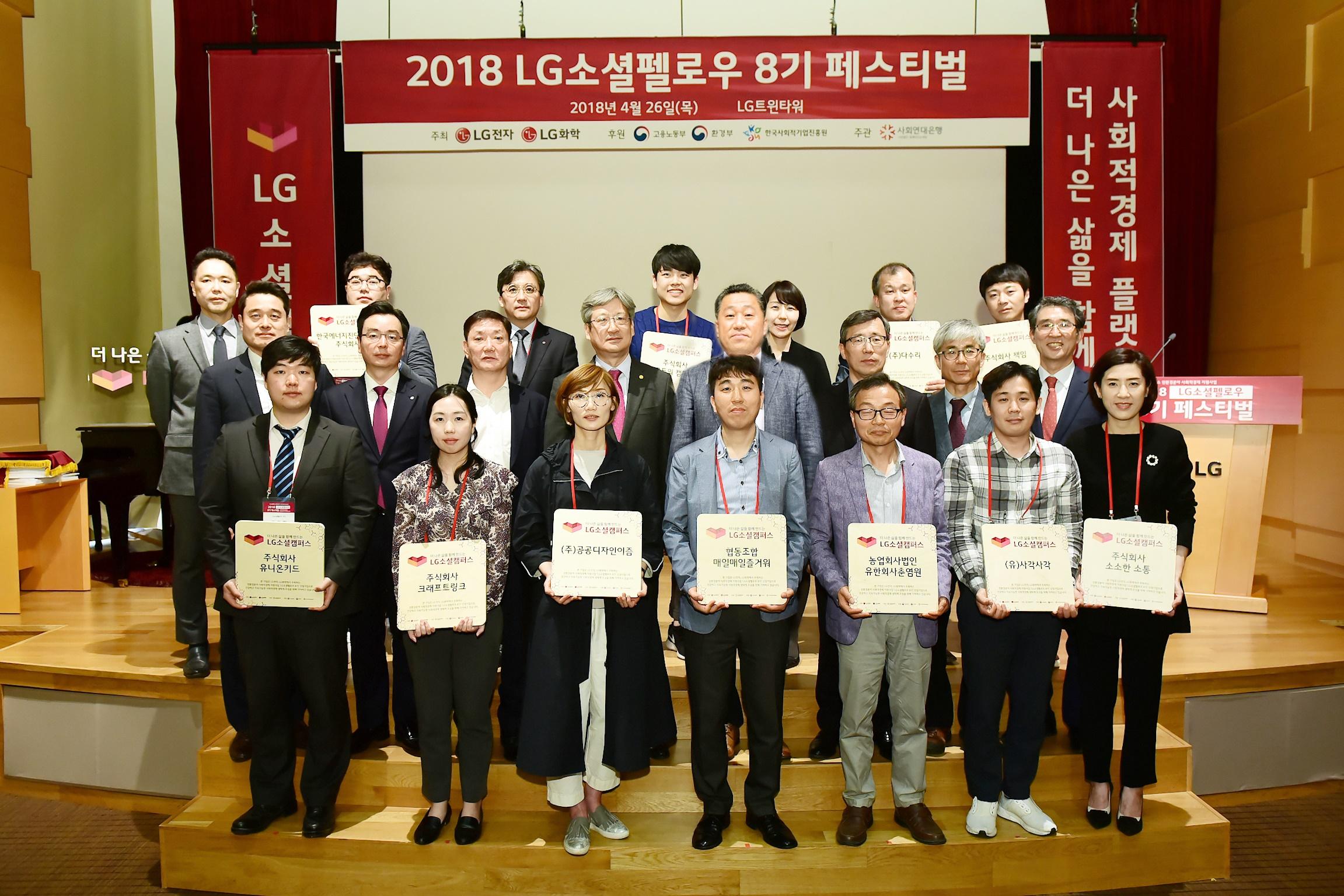 LG소셜펠로우 단체사진