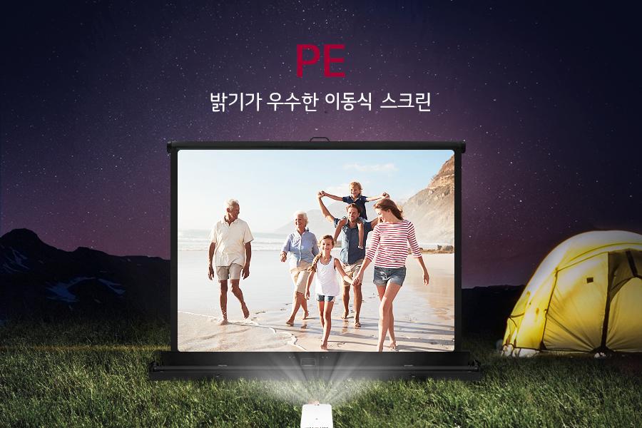 밤하늘을 배경을 캠픙장을 배경으로 빔스크린 화면에 영상이 보이는 이미지(카피) 밝기가 우수한 이동식 스크린 - PE