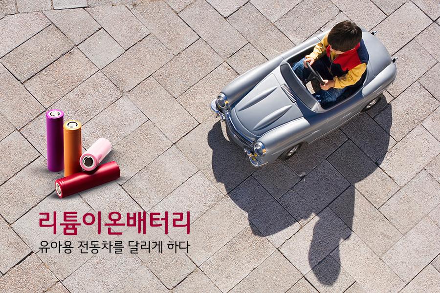 어린 아이가 보도블럭 위에서 유아용 전동차를 타고 있는 모습 (카피)유아용 전동차를  달리게 하다 - 리튬이온배터리/원형전지이미지