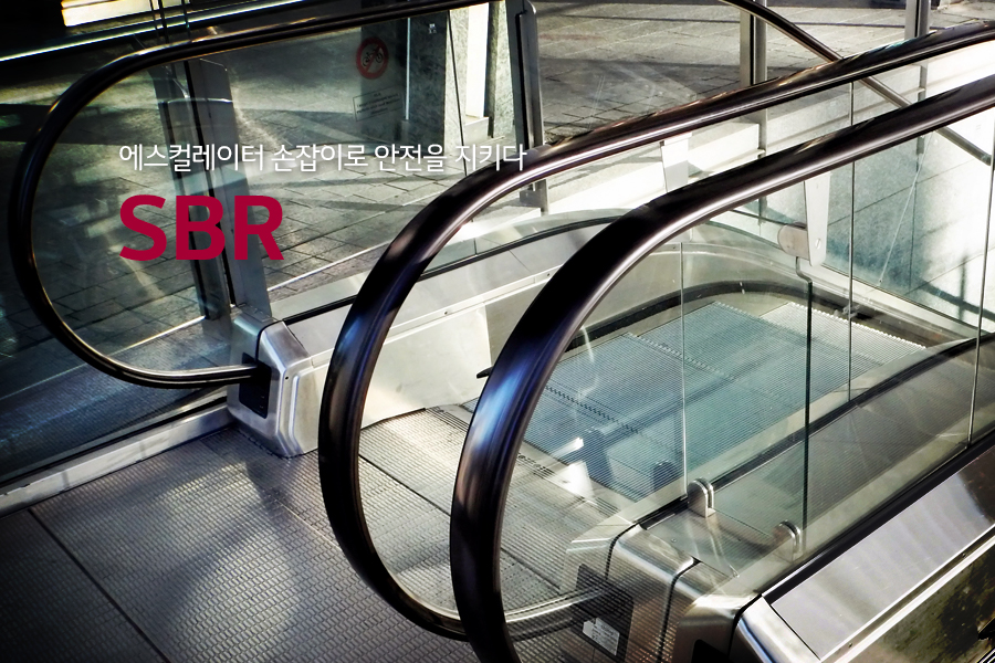 에스컬레이터 이미지(카피)에스컬레이터 손잡이로 안전을 지키다  - SBR