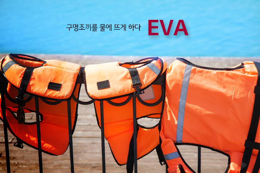 여러개의 구명조끼가 걸려있는 모습(카피) 구명조끼를 물에 뜨게 하다-EVA