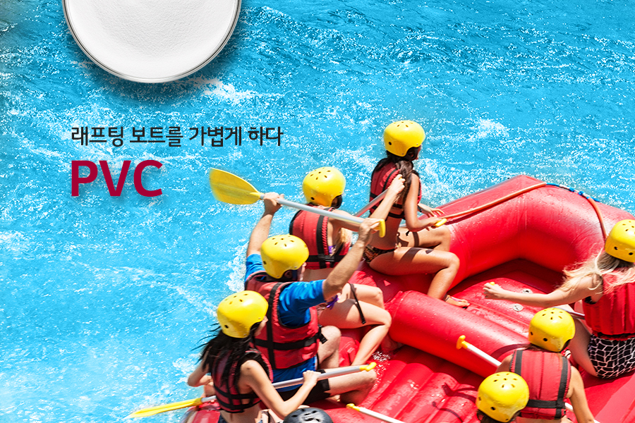 사람들이 래프팅보트를 타고 즐기고 있는 모습(카피) 래프팅 보트를 가볍게 하다 - PVC