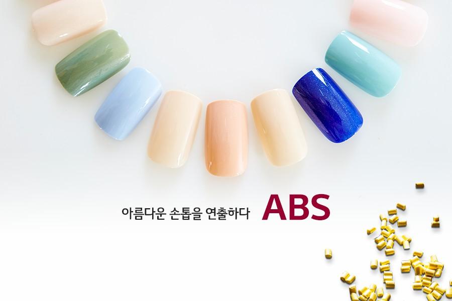 다양한 컬러의 인조손톱(네일팁이) 반원 모양으로 나열된 모습(카피)아름다운 손톱을 연출하다 ABS