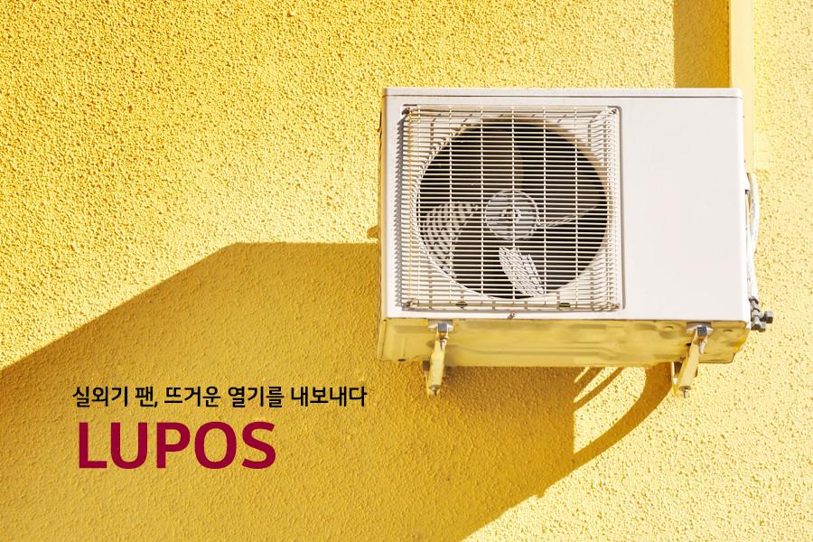 실외기가 벽면에 설치되어 있는 모습(카피)실외기 팬, 뜨거운 열기를 내보내다 – LUPOS