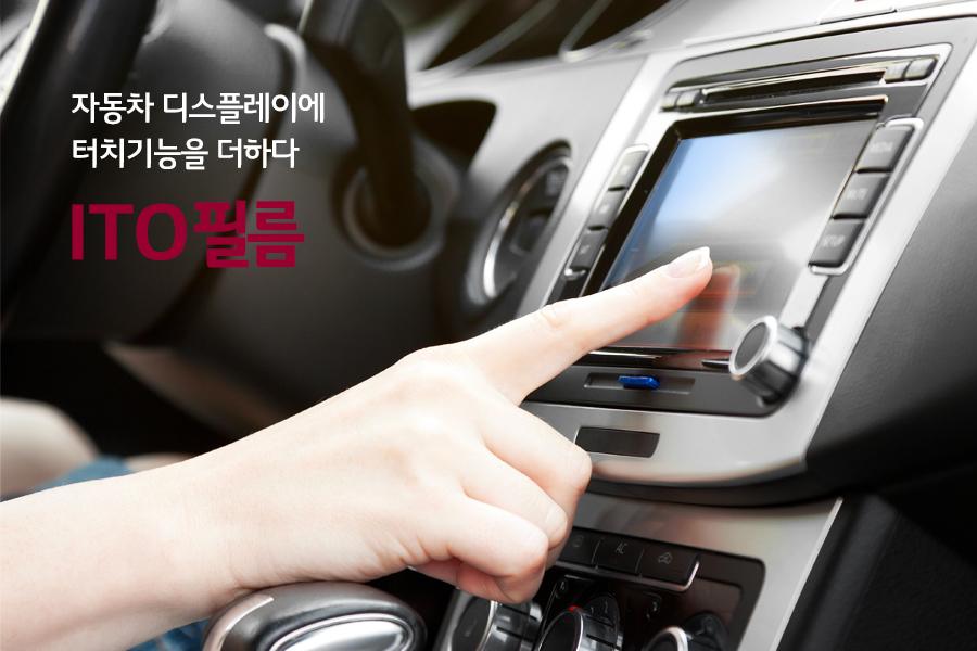 차량용 디스플레이를 손으로 터치해 작동하는 모습(카피)자동차 디스플레이에 터치기능을 더하다 – ITO필름