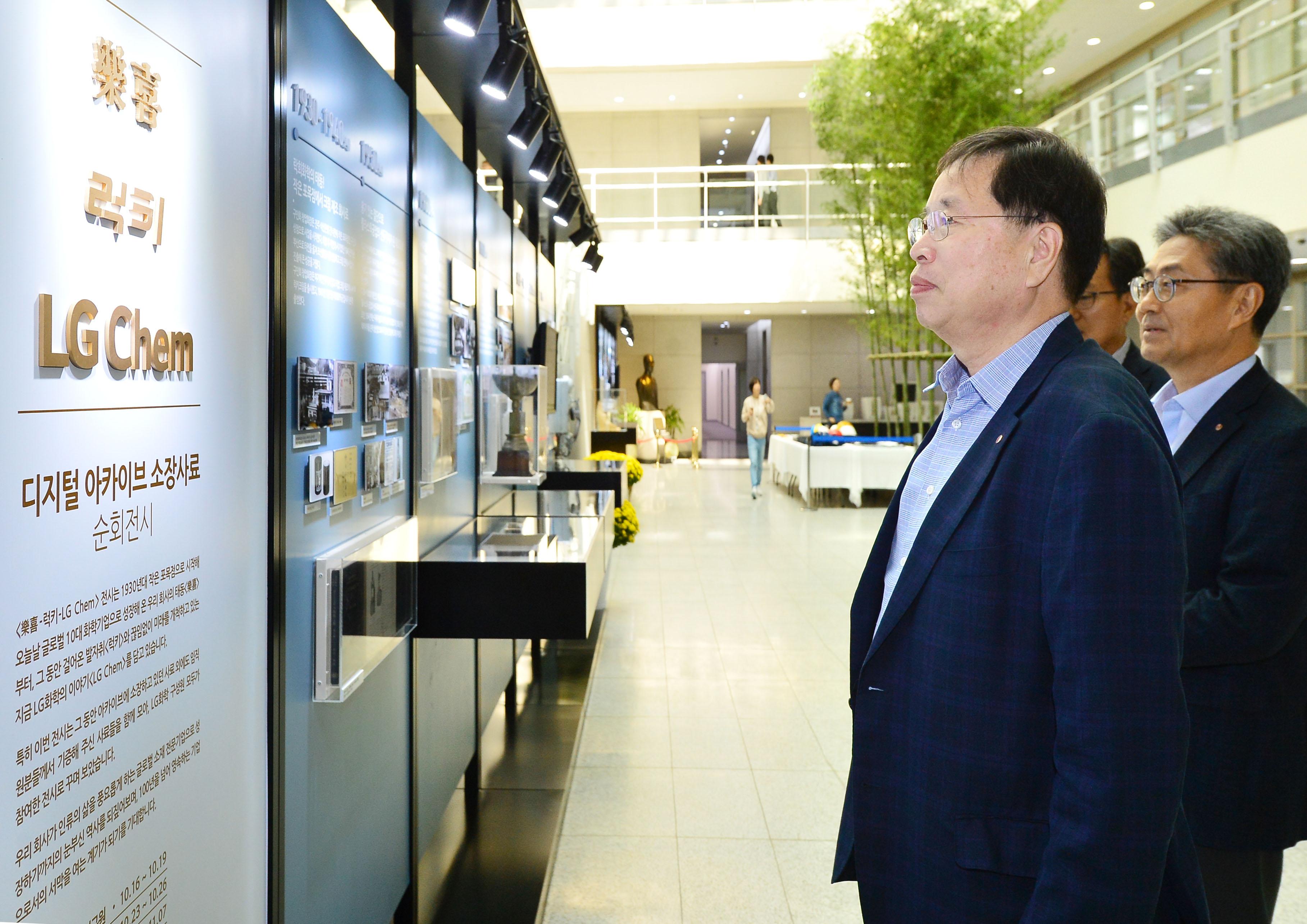 LG화학 박진수 부회장(사진 맨 앞)이 사내 역사자료 전시회가 열린 대전 기술연구원을 찾아 전시 소개를 읽고 있다.