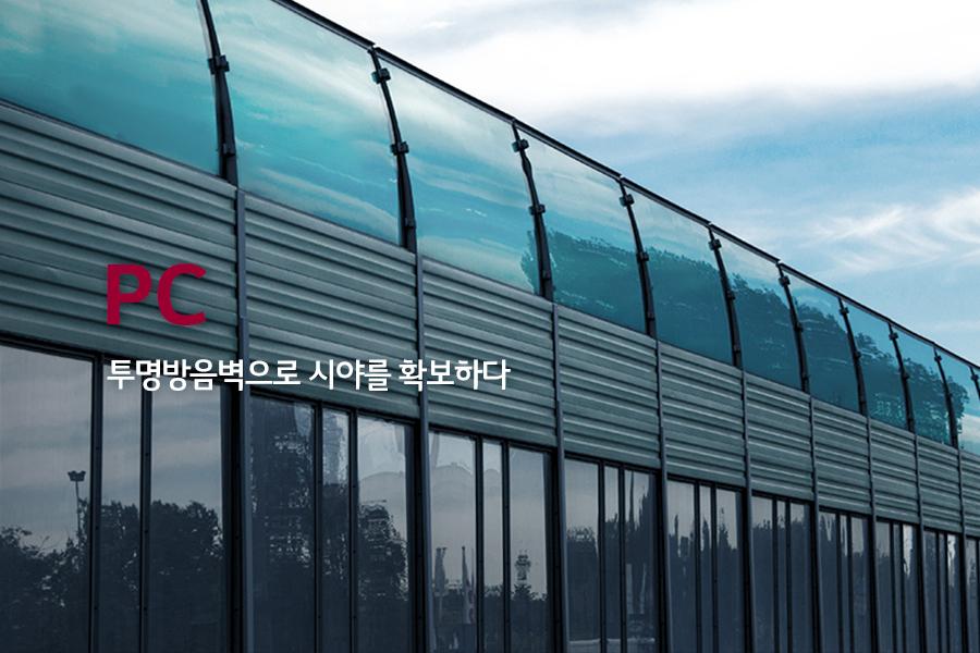 도로에 설치된 투명방음벽 모습(카피)투명방음벽으로 시야를 확보하다