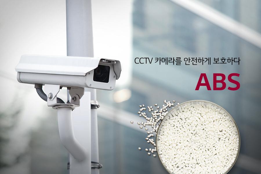 벽에 박스형 CCTV가 설치되어 있는 모습(카피)CCTV 카메라를 안전하게 보호하다 -ABS