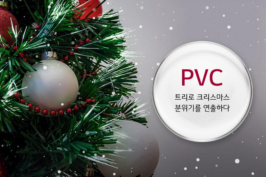 왼쪽에 크리스마스 트리 이미지와 오른쪽에 PVC 제품이미지가 있는 모습 (카피) 트리로 크리스마스 분위기를 연출하다 - PVC