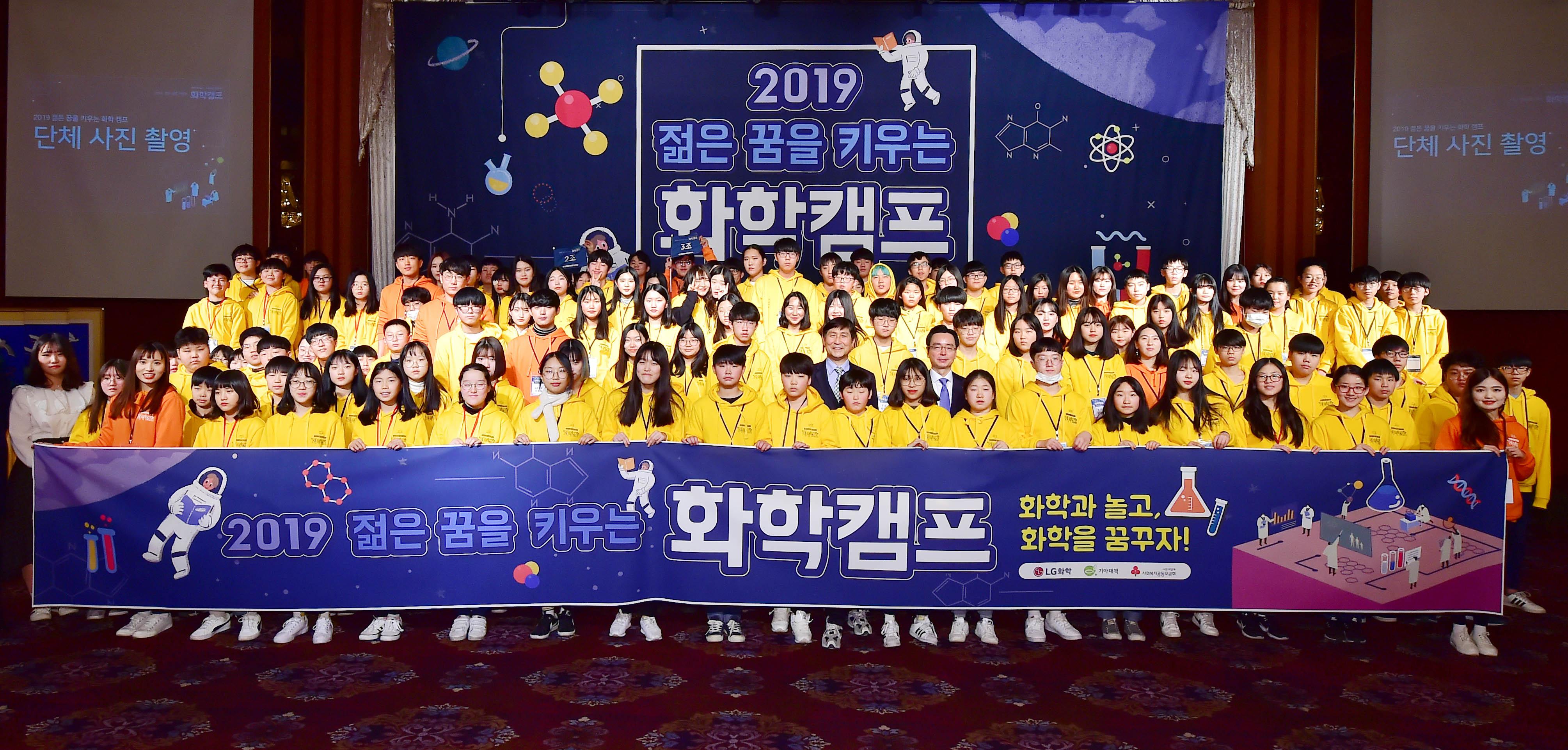2019 LG화학 화학캠프 단체사진