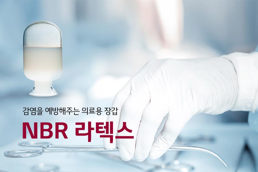 의료용 장갑을 착용한 손으로 수술도구를 잡고 있는 모습(카피) 감염을 예방해주는 의료용 장갑 – NBR 라텍스