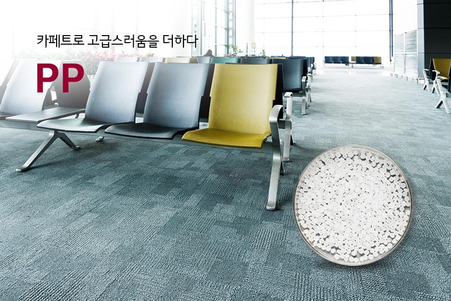 의자가 있는 대기실 공간에 타일형 카페트가 깔려있는 모습 (카피)카페트로 고급스러움을 더하다 - PP