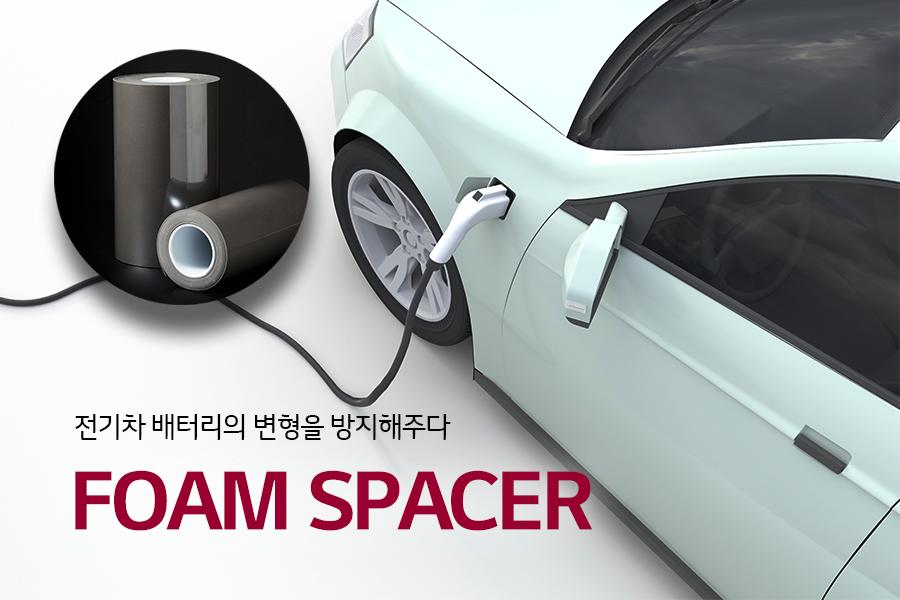 전기차에 플러그를 연결해 전기를 충전하고 있는 모습이며, 왼쪽에  제품이미지(카피) 전기차 배터리의 변형을 방지해주다 - Foam Spacer
