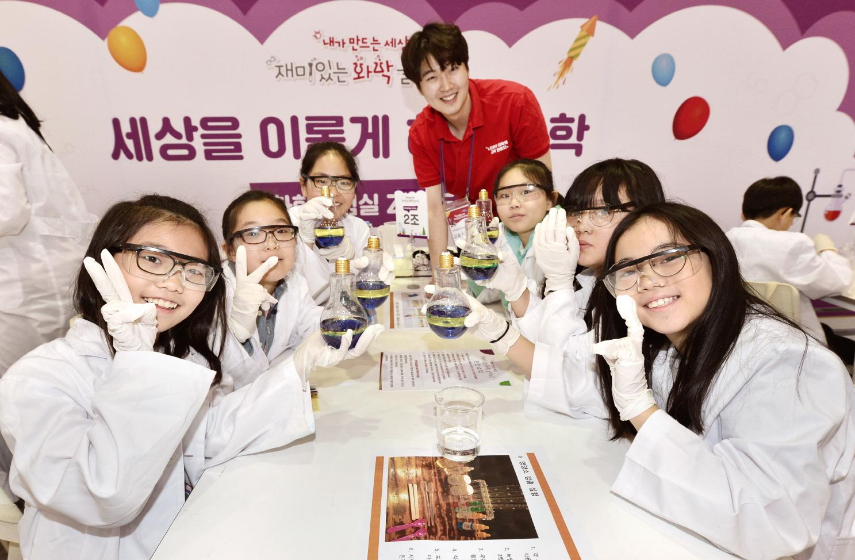 초등학생들이 화학놀이터 프로그램에 참여하고 있는 모습