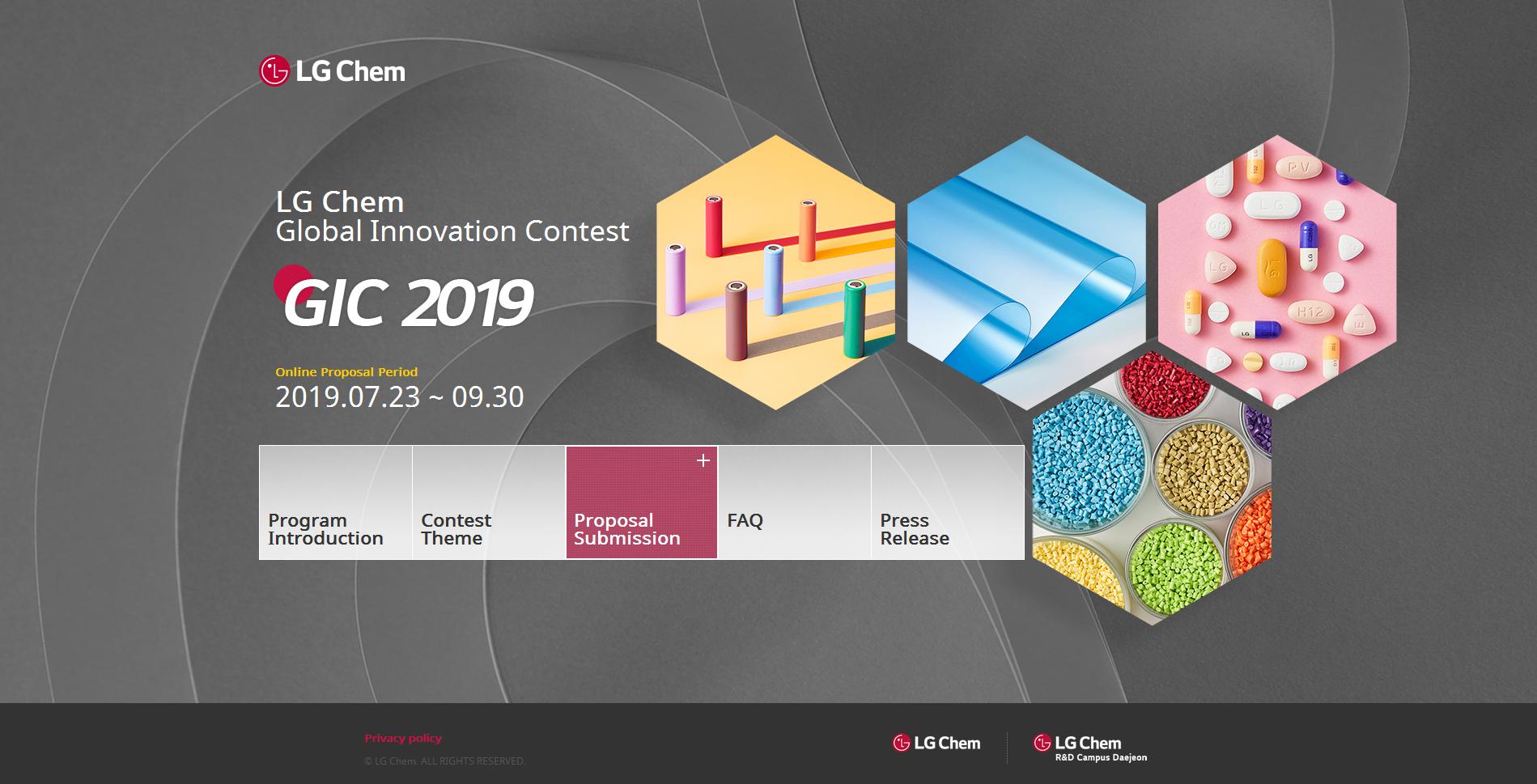 GIC 2019 공식 홈페이지 메인화면
